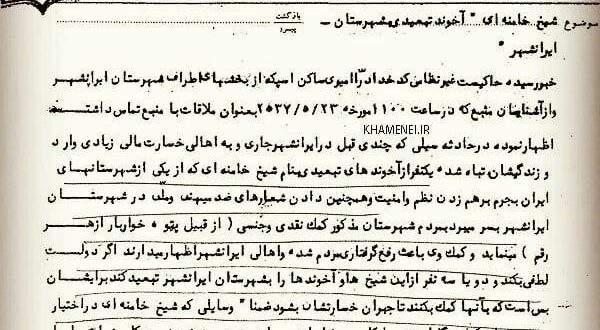 عصبانیت ساواک از کمک رسانی آیت الله خامنه ای به سیل زدگان ایرانشهر در دوران پهلوی