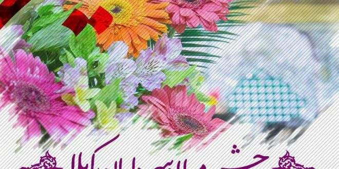 جشن میلاد سرداران کربلا«علیهم السلام»