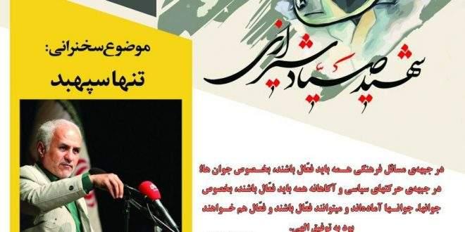 بیستمین سالگرد شهادت امیر سرافراز اسلام، شهید علی صیاد شیرازی