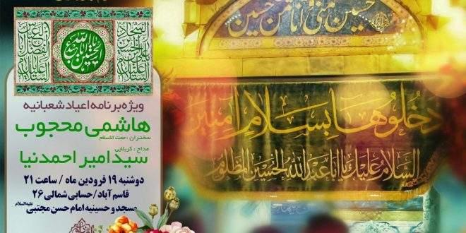 مراسم جشن باشکوه اعیاد شعبانیه در شب ولادت حضرت ارباب سیدالشهدا علیه السلام