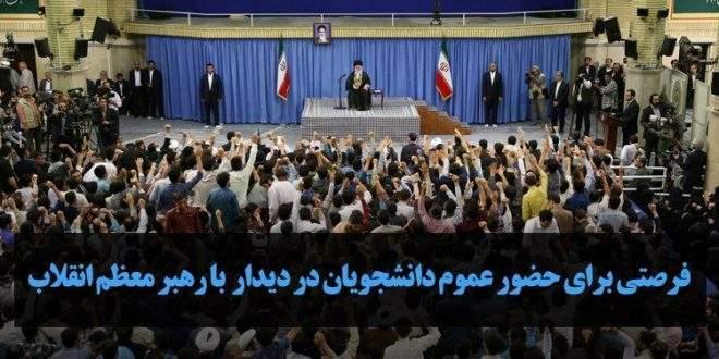 فرصتی برای حضور عموم دانشجویان در ديدار با رهبر معظم انقلاب