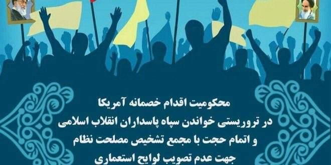 تجمع دانشجویان انقلابی