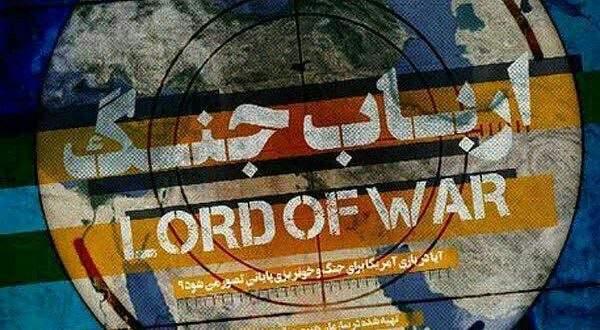 مستند #ارباب_جنگ