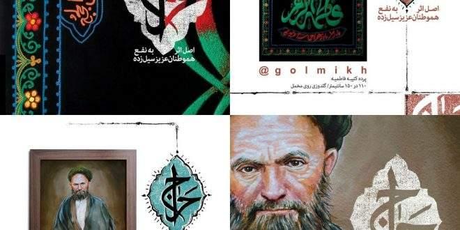 سید محمد رضا میری