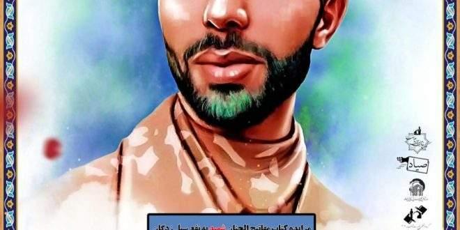 بیستمین سالگرد شهادت سپهبد علی صیاد شیرازی