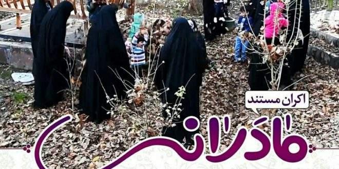 اکران مستند #مادرانه