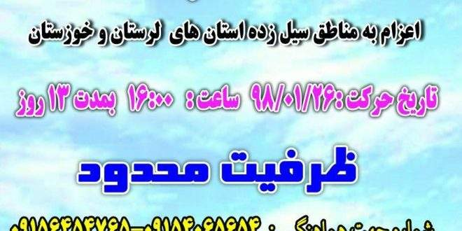 مرحله دوم اعزام به مناطق سیل زده #لرستان و #خوزستان