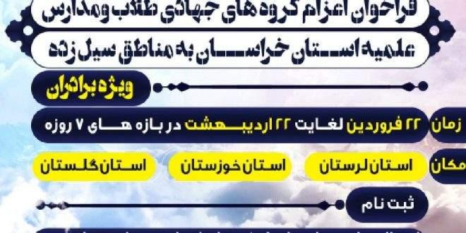 فراخوان اعزام گروه های جهادی مدارس علمیه خراسان به مناطق سیل زده