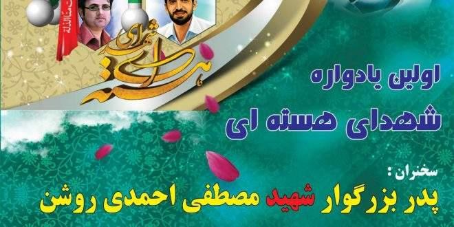 یادواره شهدای هسته ای با سخنرانی پدر بزرگوار شهید مصطفی احمدی روشن