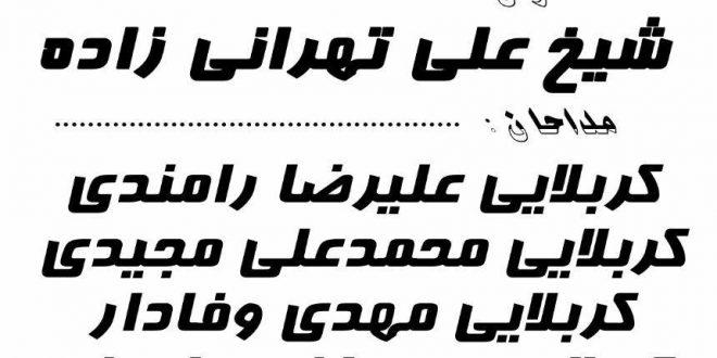 دومین مراسم یادبود شهید مدافع حرم حسن قاسمی دانا
