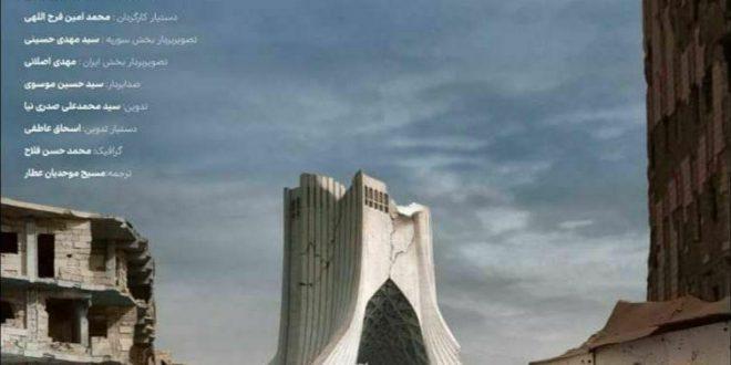 اکران خصوصی مستند تهران دمشق