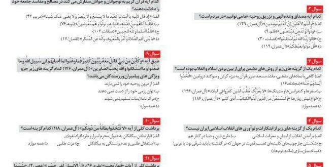 مسابقه کتابخوانی «مبانی قرآنی بیانیه گام دوم انقلاب»