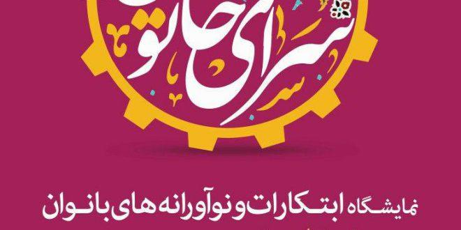 رونق تولید و ترویج سبک زندگی ایرانی