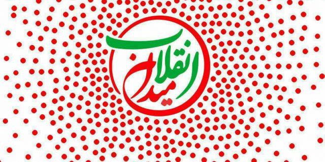 «میدان انقلاب» با اجرای وحید یامین پور