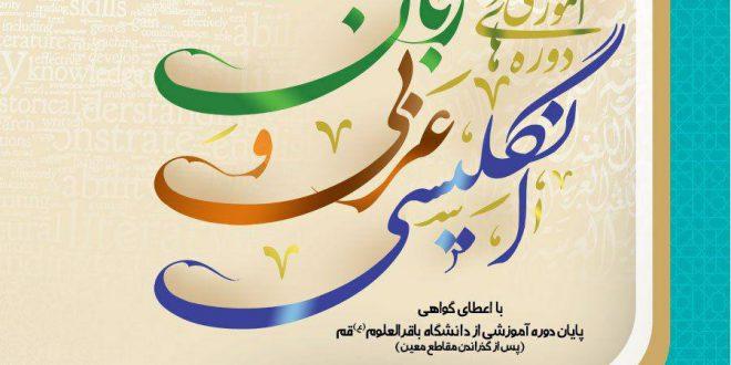 آموزشی فشرده زبان عربی و انگلیسی