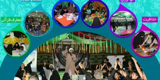 جلسه هفتگی حسینیه کودک و نوجوان