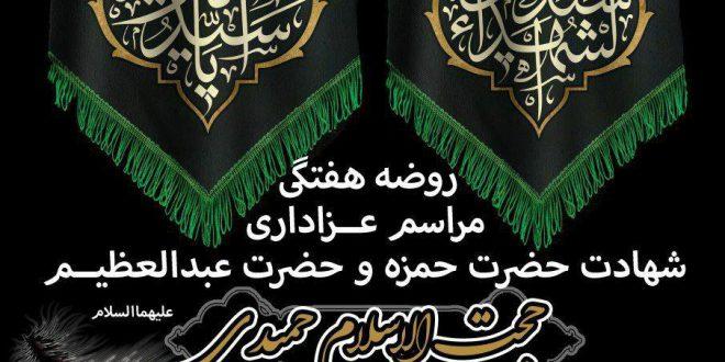سالروز شهادت حضرت حمزه و حضرت عبدالعظیم علیه السلام