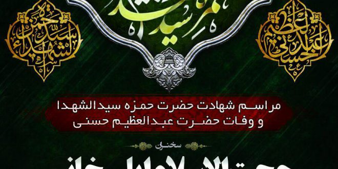 سالروز شهادت حضرت حمزه سید الشهدا و حضرت عبدالعظیم حسنی