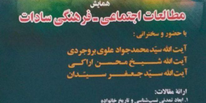 همایش مطالعات اجتماعی_فرهنگی سادات