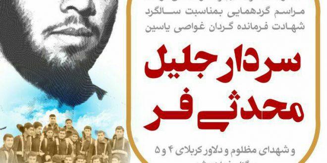 سالگرد شهادت سردار جلیل محدثی فر
