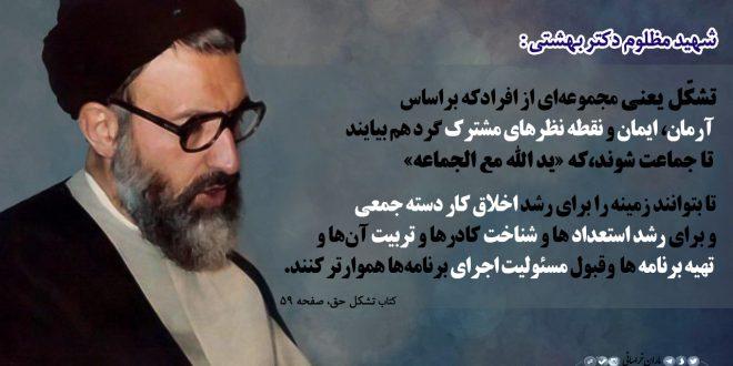 تعریف تشکل از منظر شهید بهشتی
