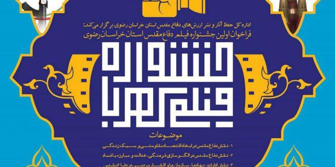 جشنواره فیلم «کهربا»