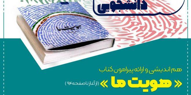 پنجمین نشست دانشجویی انجمن اندیشهورزی ایران آینده