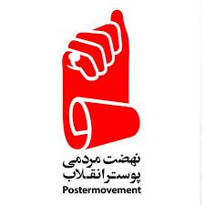 نهضت مردمی پوستر انقلاب برگزار میکند: