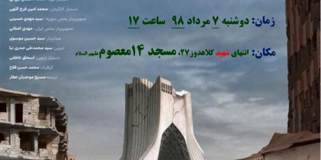 """اکران مستند """" تهران دمشق"""""""