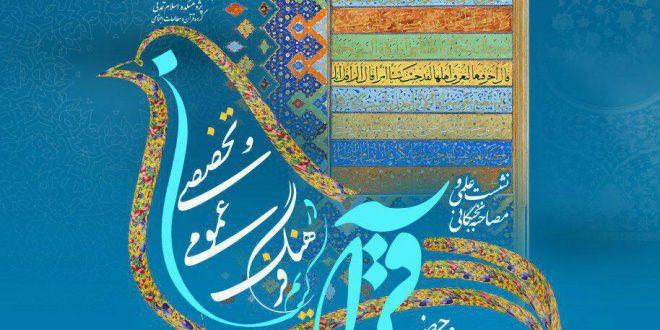 نشست واکاوی ظرفیت ها و ظرافت های قصه در قرآن کریم