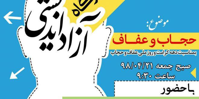 کارگاه آزاد اندیشی با موضوع: حجاب