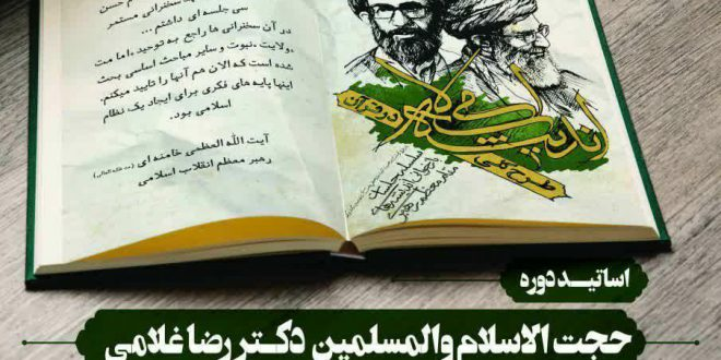 دوره تربیت مدرس طرح کلی اندیشه اسلامی در قرآن
