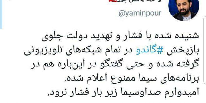توییت وحید یامین پور