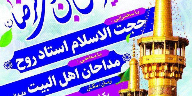 جشن میلاد امام رضاعلیه السلام
