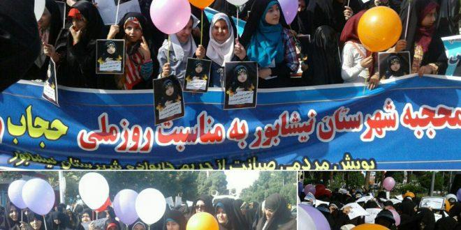 راهپیمایی بانوان محجبه نیشابوری