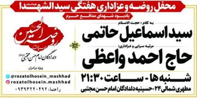 مراسم روضه و عزاداری هفتگی سیدالشهدا علیه السلام