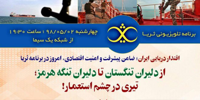 اقتدار دریایی ایران؛ ضامن پیشرفت و امنیت اقتصادی