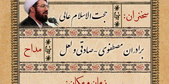 سخنرانی حجت الاسلامعالی