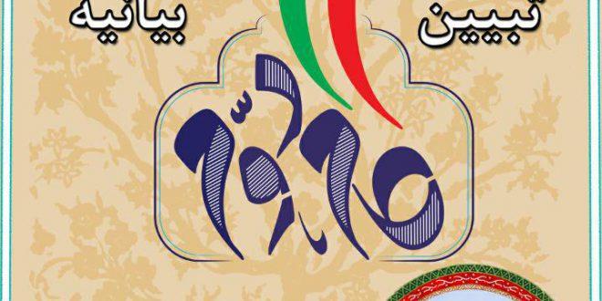 تبیین بیانیه گام دوم انقلاب اسلامی