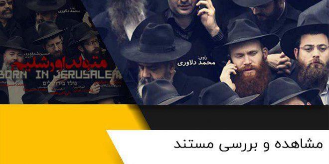 هفتاد و ششمین برنامه پاتوق فرهنگ مشهد