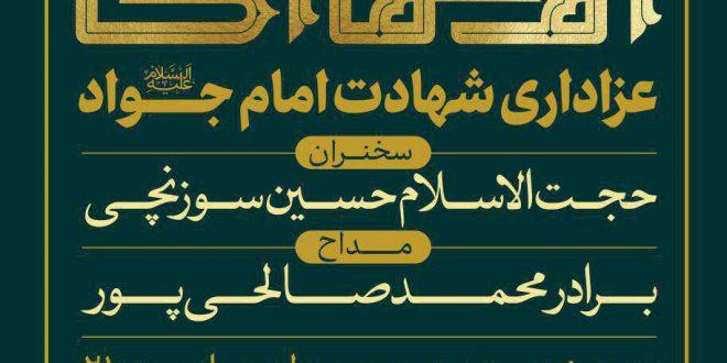 عزاداری شهادت امام جواد علیه السلام