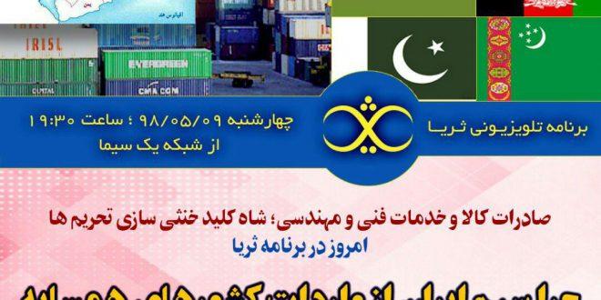 چرا سهم ایران از واردات کشورهای همسایه، تنها ۲ درصد است؟!