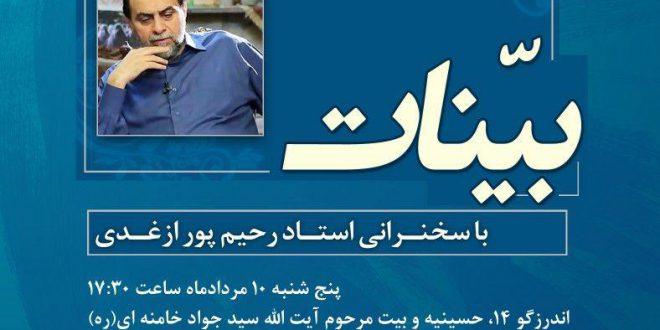 سي و هفتمین نشست بينات