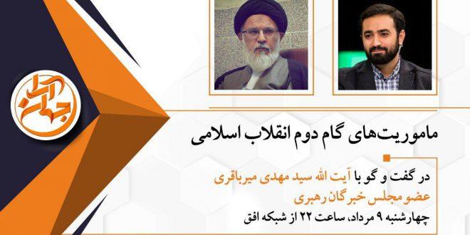 ماموریت های گام دوم انقلاب اسلامی