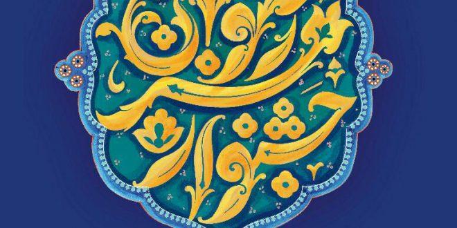 جشنواره ملی هنر رضوان