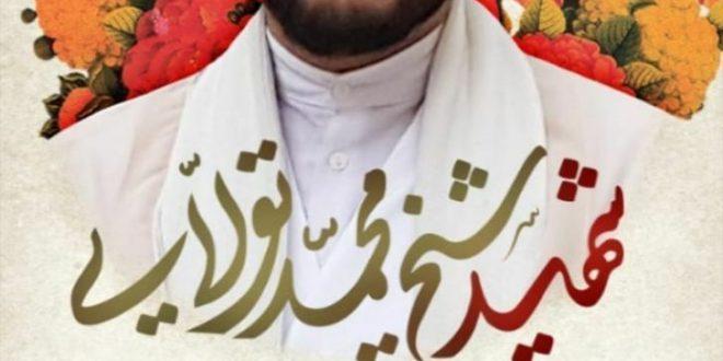 اولین سالگرد شهادت شهید شیخ محمد تولایی