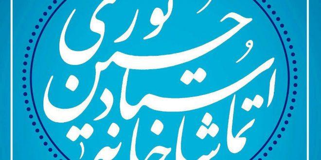 افتتاحیه تماشاخانه استاد حسین نوری