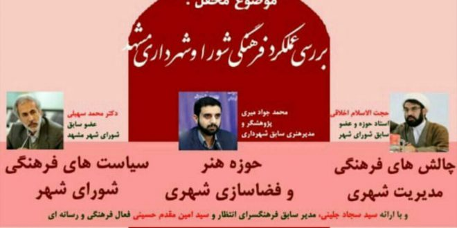 محفل فکری فعالان فرهنگی مشهد الرضا علیه السلام