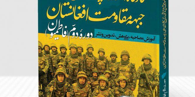 دومین دوره کارگاه آموزشی، پژوهشی تاریخ شفاهی جبهه مقاومت افغانستان