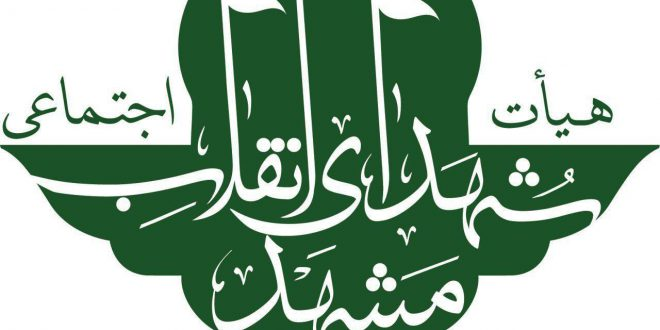 هفتمین جلسه هیات شهدای انقلاب اسلامی
